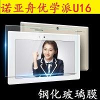 诺亚舟优学派U16 8英寸学生平板电脑钢化膜学习机屏幕保护贴膜