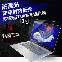 联想小新 潮7000-13 13.3寸笔记本电脑屏幕保护贴膜钢化膜