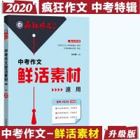 2020版 疯狂作文特辑 中考作文鲜活素材速用 七八九年级通用 天星教育 备考2020升级版