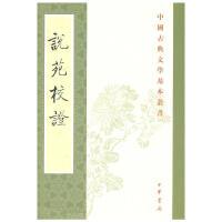 说苑校证――中国古典文学基本丛书