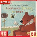 春天在哪里 (5-6岁下)(点读版) (加拿大)安妮・威尔金森 绘,李原写,尚舒 9787513557252 外语教学