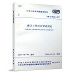 建设工程项目管理规范 GB/T 50326-2017