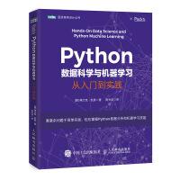 Python数据科学与机器学习 从入门到实践
