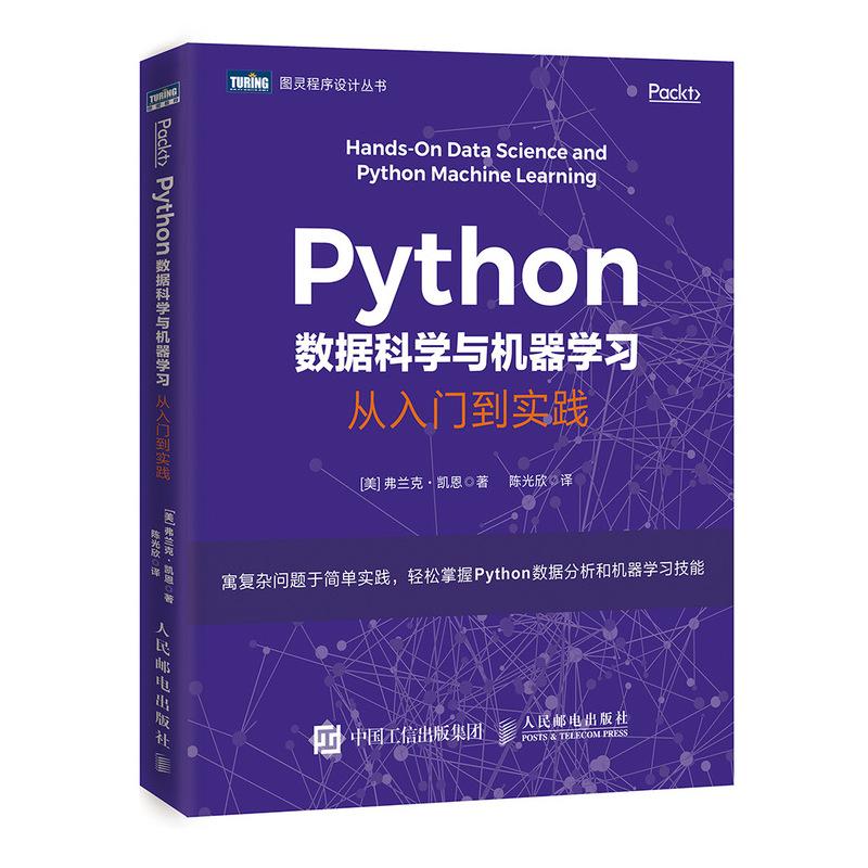 Python数据科学与机器学习 从入门到实践 数据科学家实践指南 寓复杂问题于简单实践 轻松掌握Python数据分析和机器学习技能 深入讨论数据挖掘与人工智能相关的60多个主题 贝叶斯定理 聚类 决策树 回归分析 实验设计