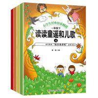 读读童谣和儿歌 全套4册快乐读书吧注音款一年级下册推荐6-8-10岁小学生课外阅读书籍