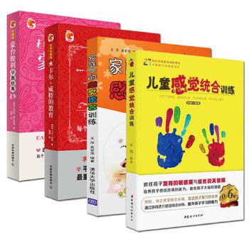儿童感觉统合训练+家庭中的感觉统合训练+蒙台梭利+卡尔威特全4本 育儿书籍0-3-6-12岁儿童心理