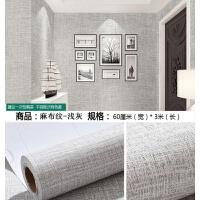 自粘墙纸卧室壁纸学生宿舍素色墙贴桌子柜子翻新贴纸灰色自粘纸 麻布纹-浅灰 60厘米宽3米长 中