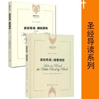 正版 圣经导读系列按卷读经解经原则 基督教文化译丛 认准正版