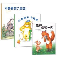 预售 东方娃娃绘本 我的幸运一天+不要再笑了,裘裘!(精)+小老鼠和大老虎儿童精装 3-6岁亲子读物