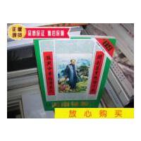 【二手9成新】L: 河南轴画(条屏.沙发画 .中堂)1989-1