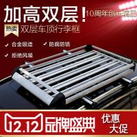 现代IX35 IX45 特拉卡新胜达荣威W5车顶架行李框筐SUV行李架 汽车用品
