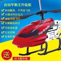 超大合金耐摔充电遥控飞机无人直升机摇控航模男孩儿童玩具飞行器