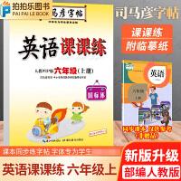 司马彦字帖六年级上册英语写字课课练人教版pep