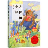 大林和小林 【正版书籍】