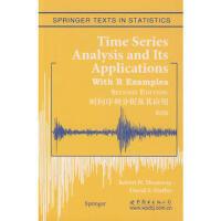 【旧书二手书8成新】 时间序列分析及其应用 罗伯特沙姆韦 世界图书出版公司