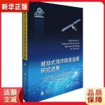 被动式海洋微波遥感研究进展 9787118118605 [美] 维克多・瑞兹(Victor Raizer),陈劲,吴晗