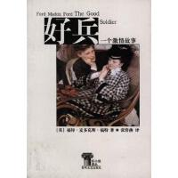 好兵-一个激情故事[英]福特・麦多克斯春风文艺出版社
