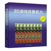 3D游戏改善视力(修订版)
