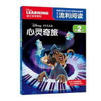 迪士尼流利阅读第2级 心灵奇旅