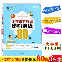 易佰图书 小学语文阅读进阶训练80篇三年级大字版 语文阅读阅读训练80篇3年级