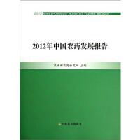 2012年中国农药发展报告