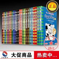 小屁孩日记双语全套中英文双语版1-20-21-22-23-24一二三四五六年级课外阅读(1-24)平装套装