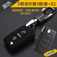 东风标致408 308cc307206汽车遥控207钥匙包607硅胶套保护壳508
