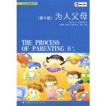 为人父母(第6版) (美)布鲁斯,包蕾萍,李秀芬,马明伟 上海人民出版社 9787208086845