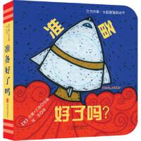 准备好了吗 (美)尼娜兰登 ,张芳 北京联合出版公司 9787550236721