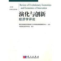 《演化与创新经济学评论》第6辑