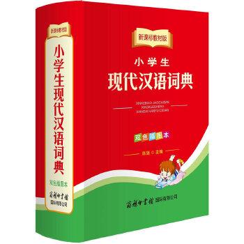 新课标教材版小学生现代汉语词典(双色插图本)共收条目32000余条,小学阶段需要掌握的基本词语全覆盖。具有注意、笔画、部首、结构、字级、释义、例证、组词、搭配、造句、形近字、同义、近义、反义、辨析、注意、成语接龙、典故等18种功能。
