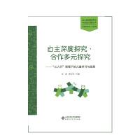 """自主深度探究・合作多元探究:""""三人行""""课程下的儿童学习与发展"""