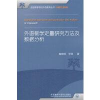 外语教学定量研究方法及数据分析(2017)