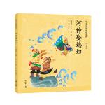 绘本中国故事系列-河神娶媳妇