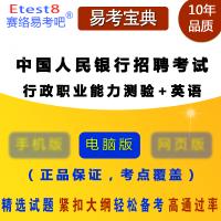 2020年中国人民银行招聘考试(行政职业能力测验+英语)易考宝典题库章节练习模拟试卷非教材