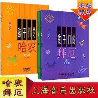 孩子们的哈农(修订版)+孩子们的拜厄(上 下修订版) 共3册 榕树 上海音乐出版社