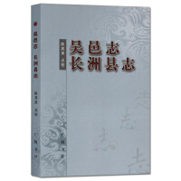 吴邑志长洲县志 明代地方志 杨循吉篡 广陵书社出版 正版