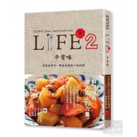 【预售】 正版《LIFE2 平常味:这道也想吃、那道也想做!的料理》朱雀