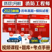 一级注册消防工程师2021教材配套历年真题试卷 2021试题模拟押题题库 2021注册一级消防工程师考试辅导试卷 全套6