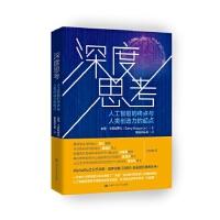 【新书店正版】深度思考 加里・卡斯帕罗夫 中国人民大学出版社 9787300258843