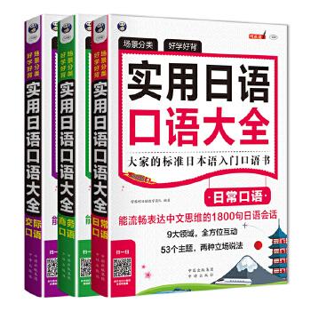 实用日语口语大全:日常口语+商务口语+交际口语(套装共3册) 能流畅表达中文思维的日语会话!专业日籍播音员录音!即时点读!——昂秀外语