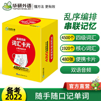 华研外语 英语四级词汇盒装卡片 480张便携卡片 备考2020年6月CET4 可搭四级真题