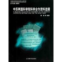 中苏两国科学元科学合作资料选辑 山东教育出版社