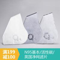 口罩滤片 pm2.5防雾霾N95防护/活性炭/英国净网滤芯可选