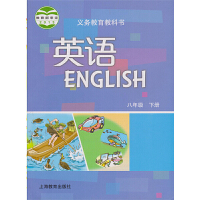 正版牛津英语教材八年级下册英语课本 8年级下册英语课本义务教育教科书上教版上海教育出版社