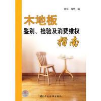 【二手旧书9成新】木地板鉴别、检验及消费维权指南高杨,肖芳9787506645171中国标准出版社