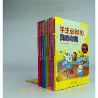 (9册)优秀学生必读必知丛书  小学生课外阅读书籍 6-7-8-12周岁儿童文学读物