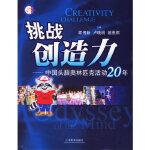 挑战创造力――中国头脑奥林匹克活动20年 陈伟新 上海教育出版社 9787544411936