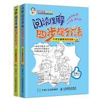 阅读理解四步提分法 小学生趣味阅读训练辅导书籍 (套装共2册)