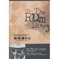 【二手旧书9成新】朗姆酒日记 (美)亨特・汤普森 广西师范大学出版社